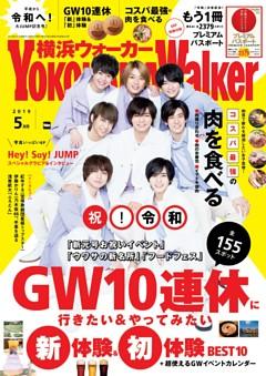 横浜ウォーカー 2019年5月号