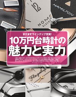 10万円台時計の魅力と実力
