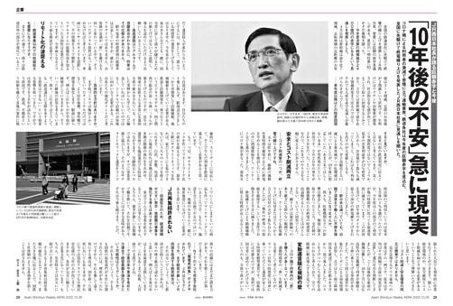 JR西日本 長谷川社長が語った「赤字」「終電」「変動型運賃」