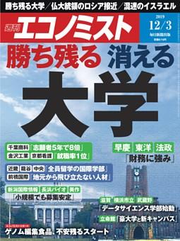 週刊エコノミスト 2019年12月3日号