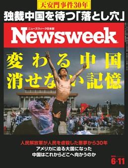ニューズウィーク日本版 6月11日号
