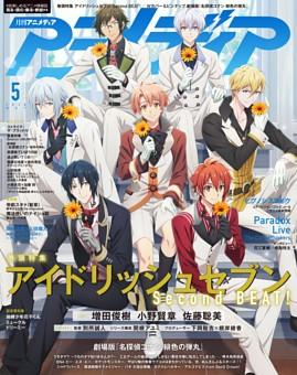 アニメディア 2020年5月号