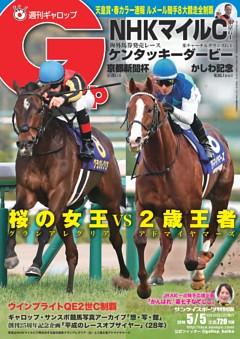 週刊Gallop 2019年5月5日号