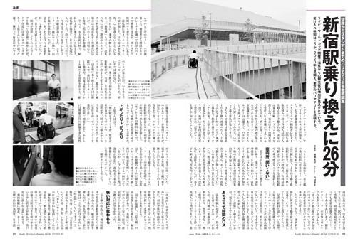 【東京のバリアフリー点検】 新宿駅乗り換えに26分