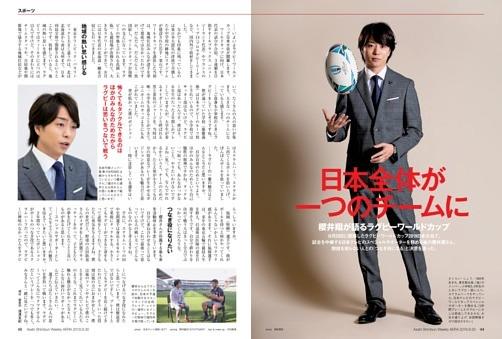 櫻井 翔×ラグビーW杯
