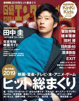 日経エンタテインメント! 1月号