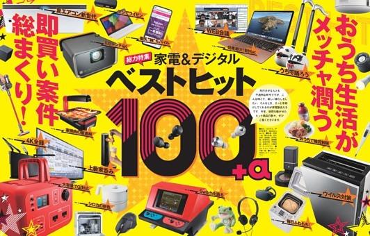【総力特集】家電&デジタル即買いベストヒット100+α
