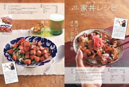 自由に楽しく味わいたい! 妄想膨らむ!? 家丼レシピ