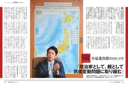 スペシャルリポート/小泉進次郎環境相に直撃 「政治家として、親として気候変動問題に取り組む」