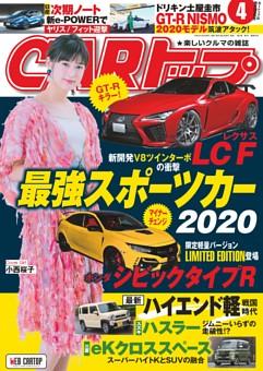CARトップ 2020年4月号