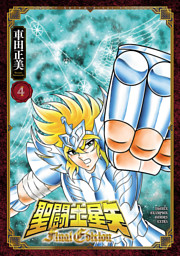 聖闘士星矢 Final Edition 4