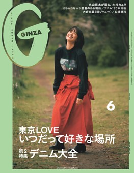 GINZA 2020年 6月号