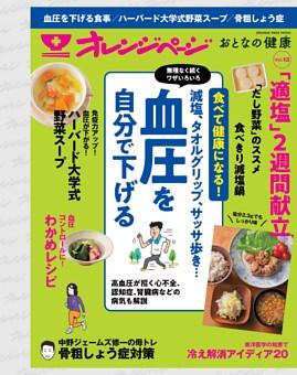 おとなの健康vol.13 表紙