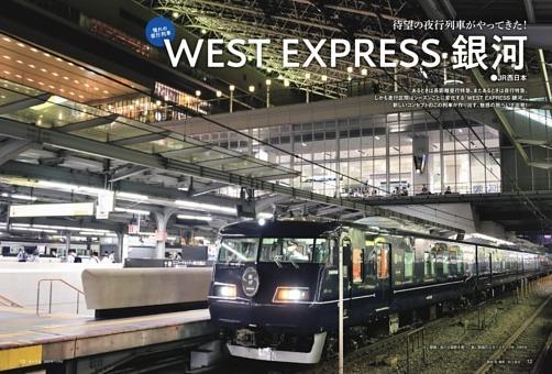 待望の夜行列車がやってきた! WEST EXPRESS 銀河 ●JR西日本