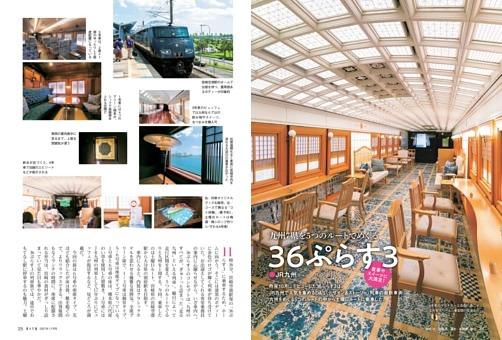 九州7県を5つのルートでめぐる 36ぷらす3 ●JR九州