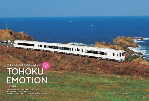 列車まるごと、走る東北レストラン TOHOKU EMOTION ●JR東日本