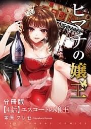 ヒマチの嬢王【単話】 4