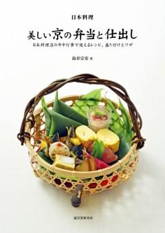 日本料理 美しい京の弁当と仕出し日本料理店の年中行事で使えるレシピ、盛り付けとワザ