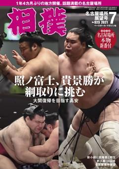 相撲 2021年7月 名古屋場所展望号