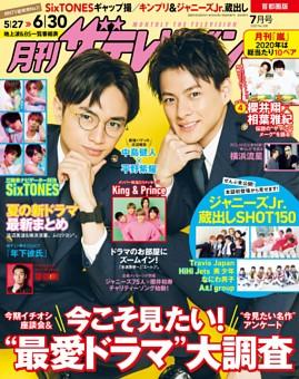 月刊ザテレビジョン 2020年7月号