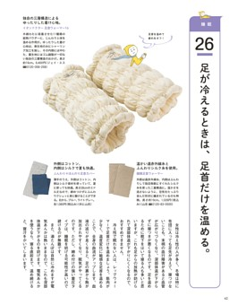 26 足が冷えるときは、足首だけを温める。