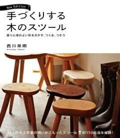 手づくりする木のスツール New Edition座り心地のよい形をさがす、つくる、つかう