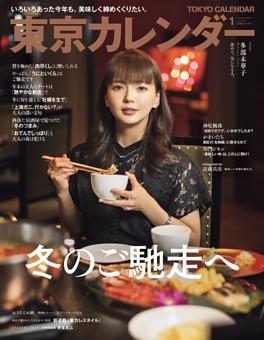 東京カレンダー 2021年1月号