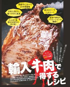 輸入牛肉で得するレシピ