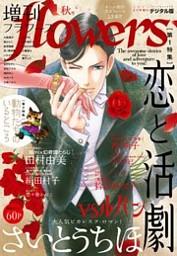 増刊 flowers 2021年秋号(2021年7月14日発売)