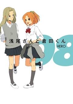 浅尾さんと倉田くん 8巻