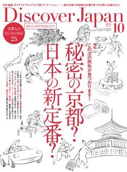 Discover Japan 2021年10月号 vol.119