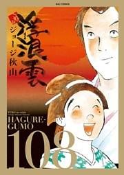 浮浪雲(はぐれぐも) 108