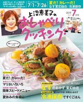 上沼恵美子のおしゃべりクッキング 2019年7月号