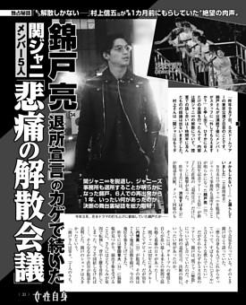 錦戸 亮  「退所宣言」のカゲで関ジャニ「悲痛の解散会議」