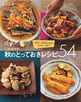 【別冊付録1】秋のとっておきレシピ54