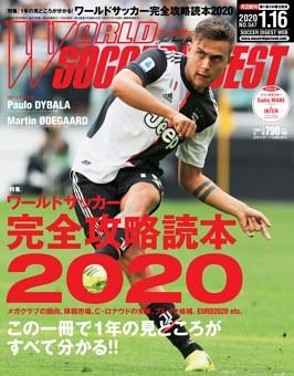 ワールドサッカーダイジェスト 2020年1月16日号