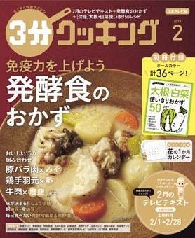 3分クッキング(日本テレビ) 2019年2月号