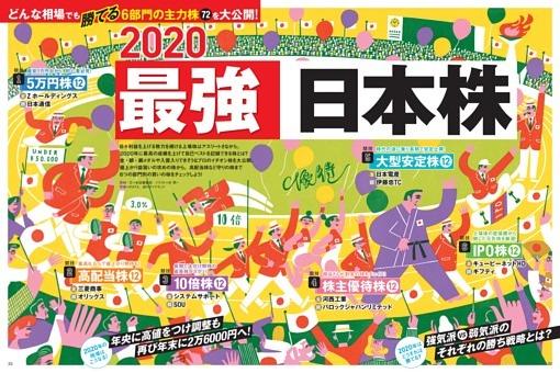 【特集1】最強の日本株 今年勝てる主力株72