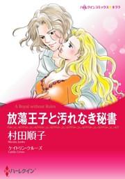 放蕩王子と汚れなき秘書【分冊】 8巻