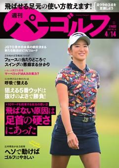 週刊パーゴルフ 2020年4月14日号