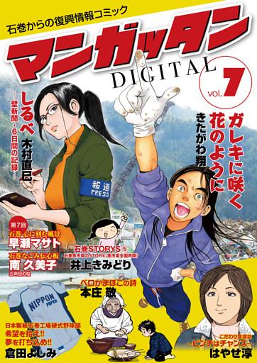 ~石巻からの復興情報コミック~ マンガッタン=デジタル Vol.7