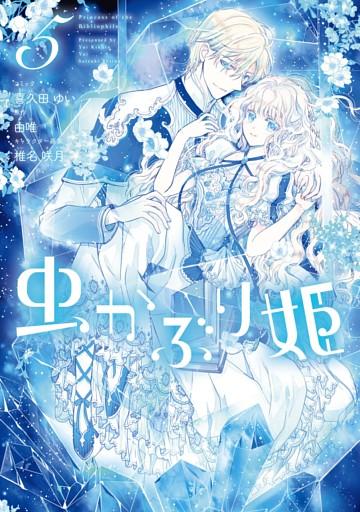 虫かぶり姫【コミック版】: 5【電子限定描き下ろしマンガ付】