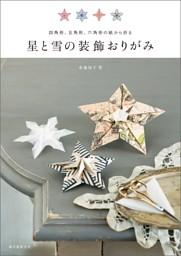 星と雪の装飾おりがみ四角形、五角形、六角形の紙から折る