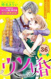 ウソ婚 分冊版(36)