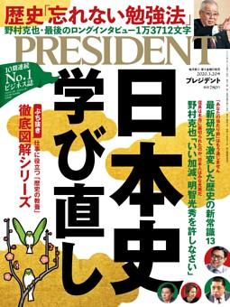 PRESIDENT 2020年3.20号
