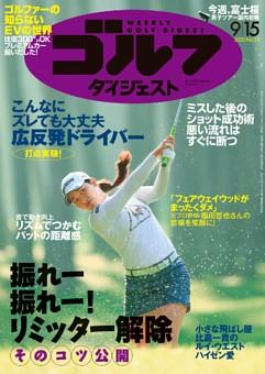 週刊ゴルフダイジェスト 2020年9月15日号