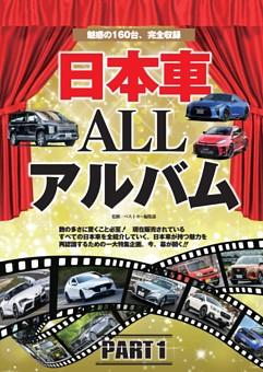 集中BIG特集 魅惑の160台、完全収録! 日本車ALLアルバム 【PART1】