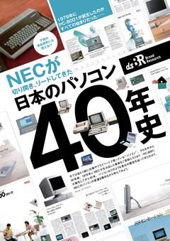【ブランド研究】NECが切り開きリードしてきた日本のパソコン40年史