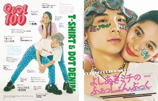 Part 5 日本一の人気者姉弟がViViに登場!! よしあきミチのふぁっしょんぶっく