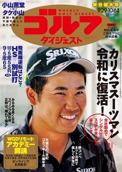 週刊ゴルフダイジェスト 2020年9月29日・10月6日号